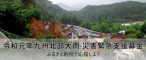 令和元年九州北部大雨 災害緊急支援募金 | ふるさと納税サイト「さとふる」